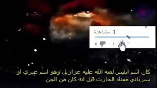 إسم إبليس قبل طرده من الجنة وبما دعى إبليس للملائكة وما سر بكاء إسرافيل عليه السلام Youtube