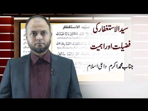 Importance of Syed ul Astagfar by Br. Mohammad Akram Ali
