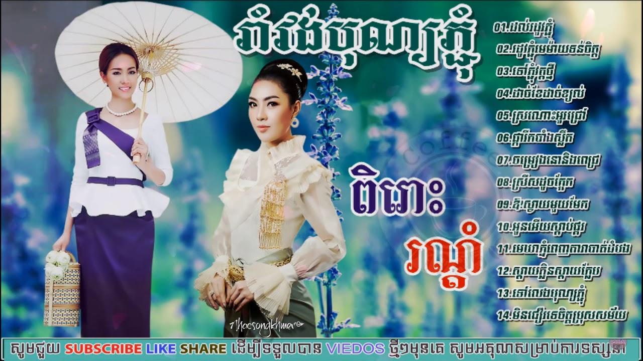 រាំវង់រដូវភ្ជុំបិណ្ឌ ចំរៀងរាំវង់ខ្មែរ ស្រុកស្រែពិរោះៗ, Khmer Old Song Collection