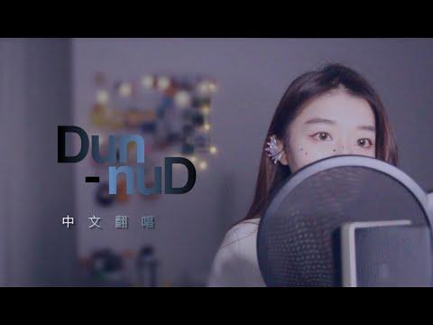 EVERGLOW-DUN DUN (CHI.COVER 中文翻唱