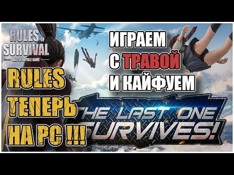 НАКОНЕЦ-ТО! ТОП КЛОН PUBG ТЕПЕРЬ НА ПК!  RULES OF SURVIVAL