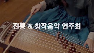 #snuartspace ㅣ 전통 & 창작음악 연…