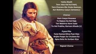 Yeshu Masih Tere Jaisa Hai Koi Nahi येशू मसीह येशुआ Best Acoustic Version