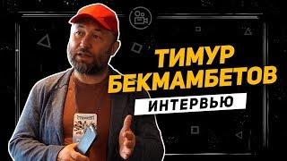 Тимур Бекмамбетов о «Поиске», Голливуде и Netflix