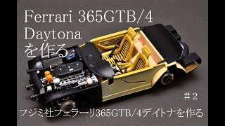 【Ferrari】#2 激ムズ!フジミ社プラモデル・フェラーリ365GTB/4デイトナを作る【Daytona】
