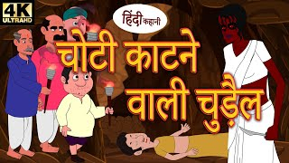 hindi-stories-for-kids-chudail-ki-kahaniya-new-story-hindi-kahaniya