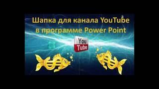 Шапка для канала YouTube в программе Power Point  Как оформить канал на ютубе