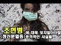 정신분열증 스토커 - YouTube