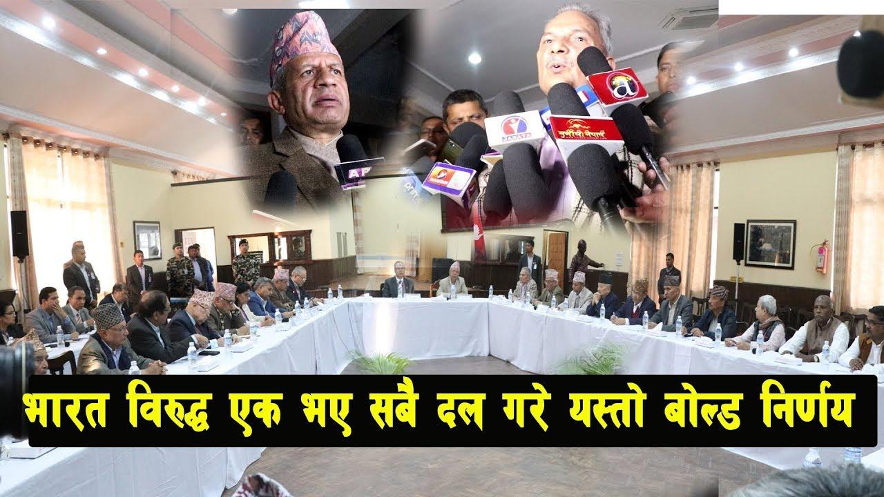 भारत विरुद्ध एक भए सबै दल गरे यस्तो बोल्ड निर्णय, प्रम ओली अब एक्सनमा sarwadaliya baithak
