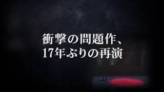 ワンツーワークス #22 『アジアン・エイリアン』(作・演出:古城十忍...