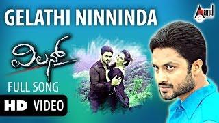 Villan &quot Gelathi Ninninda&quot Feat Aadithya Raagini Trivedi New Kannada