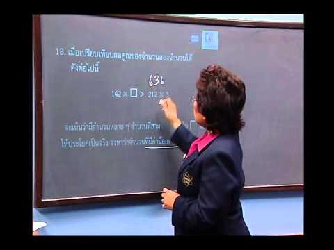 เฉลยข้อสอบ TME คณิตศาสตร์ ปี 2553 ชั้น ป.4 ข้อที่ 18