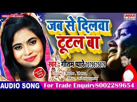 2019 New Bhojpuri Sad Song ( Official Audio ) #Jab Se Dilawa Tutal Ba | Geetam Pyare