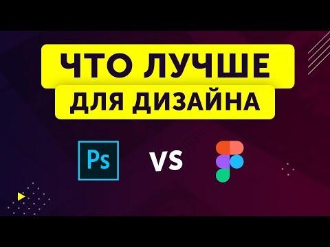 Нужен ли Фотошоп ДЛЯ ДИЗАЙНА? Figma Vs Photoshop