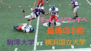 雨 太夫 アメリカンフットボール 関東学生アメリカンフットボール 1部リ...