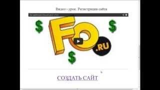 Видео урок. Создание бесплатного сайта в системе FORU