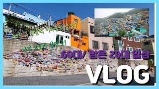 부산여행/감천문화마을/소소한 풍경/60대 시인 박무릇/…