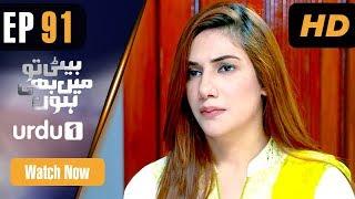 Beti To Main Bhi Hoon - Episode 91 | Urdu 1 Dramas | Minal Khan, Faraz Farooqi