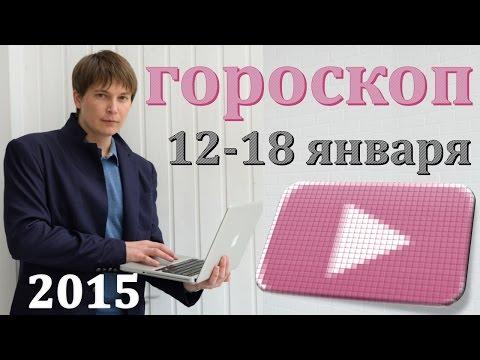 Гороскоп для всех знаков зодиака на 4 января 2015 года