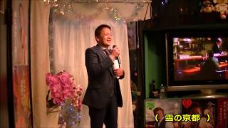 歌手【小林竜也】(雪の京都)歌基地ショー