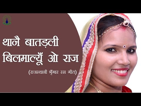 थानै बातड़ली बिलमाल्यूं ओ राज  | Thane Batadli Bilmalyun O Raj Ghunghat Ra Sirmour | Rajasthani Song