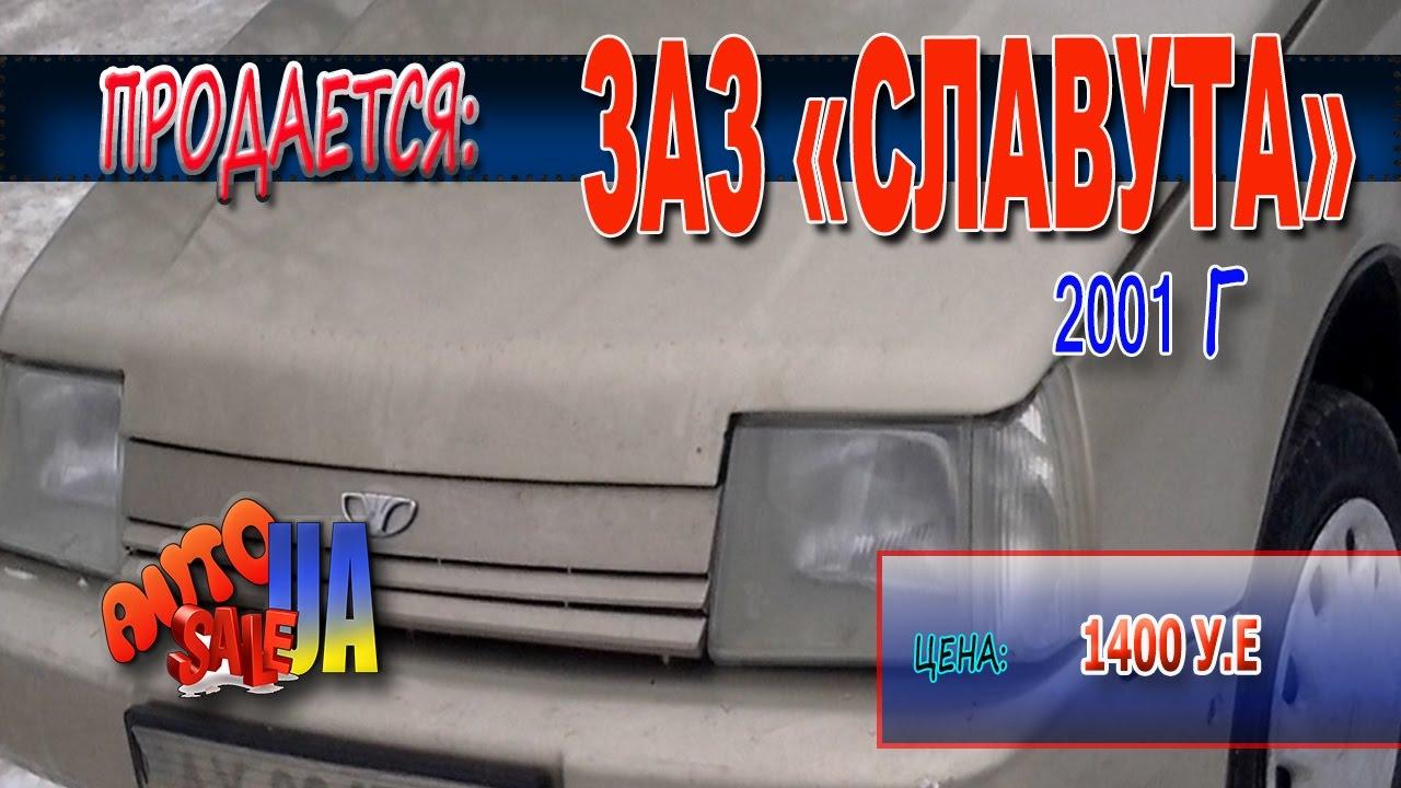 Ксенон на славуте (ЗАЗ-1103 Славута) - YouTube