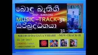 SIRI BUDDA GAYA VIHARE -- NEW [MUSIC TRACK] -31- KARAOKE- thalawatta