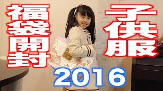 福袋 2016 キッズ