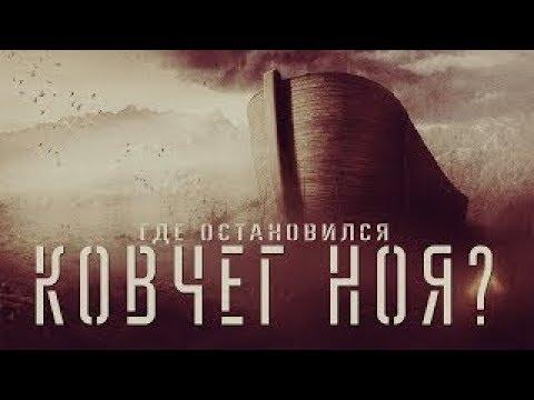 Ноев Ковчег Что