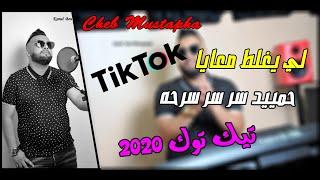 Cheb Mustapha 2020 - Li Yaghlet M3aya   - حميد سرحه - قنبلة تيك توك 2020
