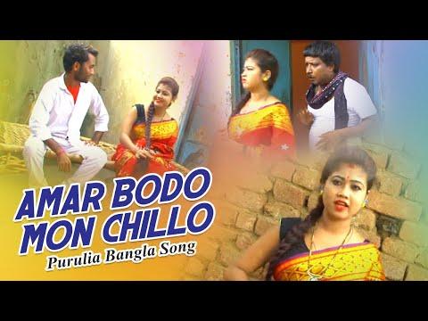 Amar Bodo Mon Chillo   Shilpi - Dhulku (Deepak)   New Purulia Bangla Comedy Video Song 2018