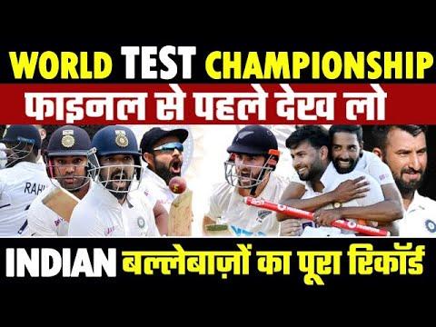 ICC World Test Championship Final India vs New Zealand | आईसीसी वर्ल्ड टेस्ट चैंपियनशिप Ind vs NZ