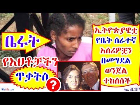 ኢትዮጵያዊቷ የቤት ሰራተኛ አሰሪዎቿን በመግደል ወንጀል ተከሰሰች - Ethiopian in Beirut Lebanon - VOA