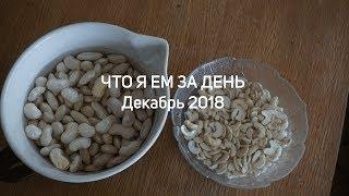 Что я ем за день // Дек 2018