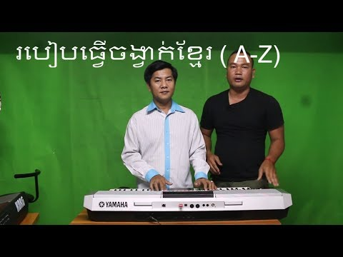 make style khmer for yamaha ( A-Z )