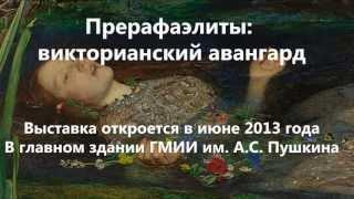 Прерафаэлиты в ГМИИ им. А.С. Пушкина