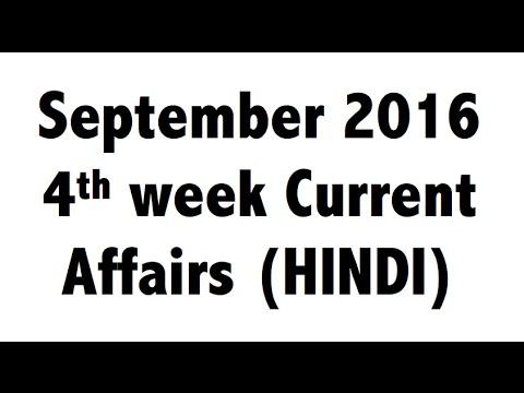 (Hindi) September 2016 4th week (21st-25th) Best Current Affairs MCQ GK