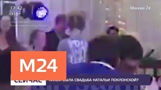 Какой была свадьба Натальи Поклонской - Москва 24