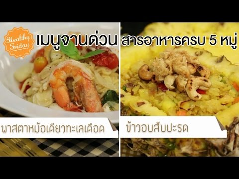 Healthy Friday [by Mahidol] (1/2) เมนูจานด่วน สารอาหารครบ 5 หมู่ พาสตาทะเลเดือด, ข้าวอบสับปะรด