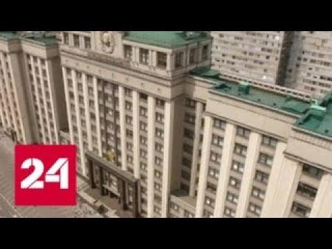 Госдума собралась на дополнительное пленарное заседание - Россия 24