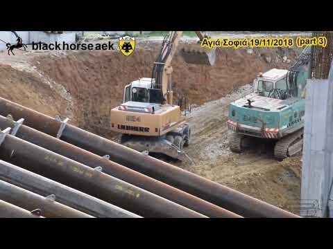 AEK F.C football stadium construction ΑΓΙΑ ΣΟΦΙΑ 19-11-2018 (P 3 από 3)Πολιτεία 11