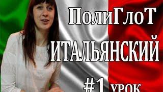 ПолиГлот. Учим итальянский с ПолиГлоТ Воронеж