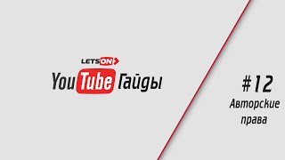 YouTube Гайды | #12 Авторские права и Fair Use