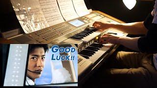 【エレクトーン】『Departure』を弾いてみた ドラマ「GOOD LUCK!!」テーマ曲