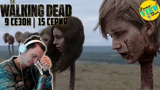 📺 ХОДЯЧИЕ МЕРТВЕЦЫ - РЕАКЦИЯ на 9 Сезон 15 Серия / The Walking Dead Season 9 Episode 15 REACTION