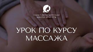 Курсы массажа. Правильная постановка рук. Урок от Санкт-Петербургской школы красоты.