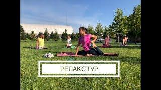 РЕЛАКС ТУР С ПСИХОЛОГОМ И ТРЕНЕРОМ [Slim Body Fitness]
