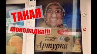 Анапа Шоколадка АРТУРКА