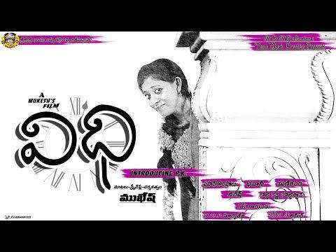 Vidhi New Telugu Short Film 2017    A Film By Mukesh