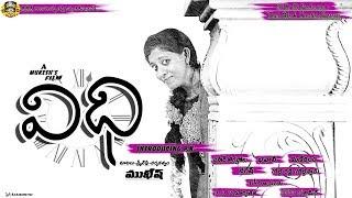 Vidhi New Telugu Short Film 2017 || A Film By Mukesh